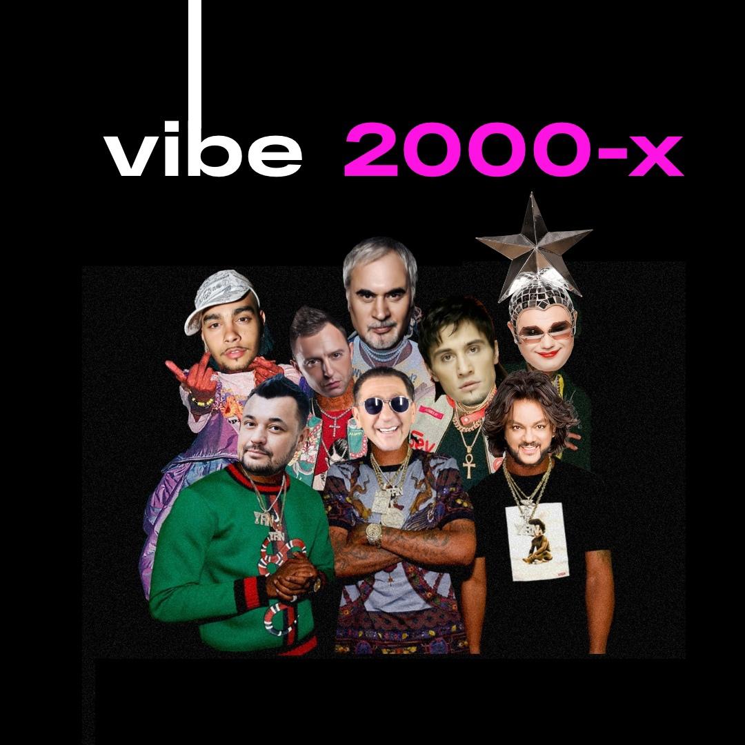 Афиша VIBE 2000x / 6 МАЯ / BUNKER