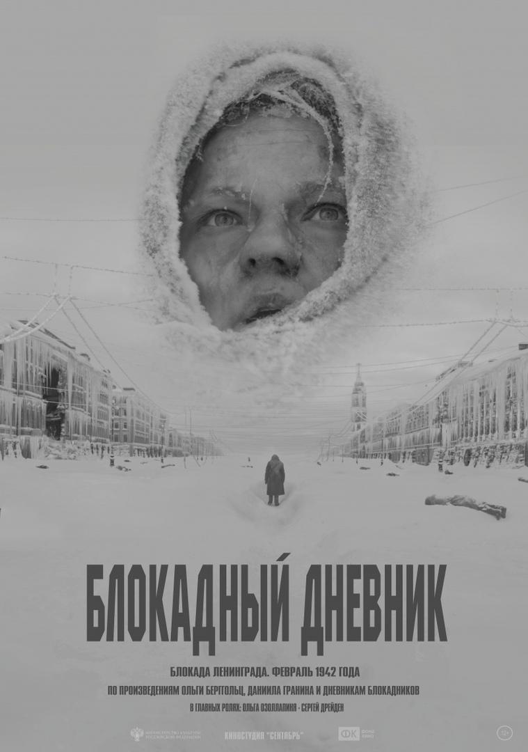 «Блокадный дневник», реж. А.Зайцев