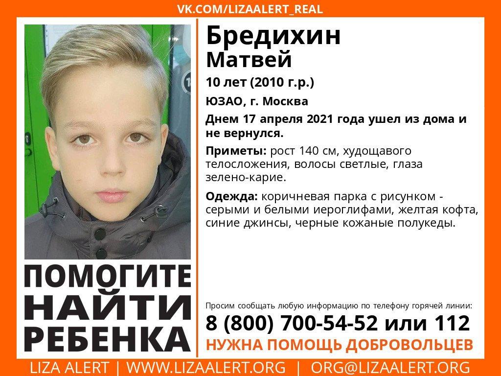 Внимание! Помогите найти ребёнка! Пропала #Бредихин Матвей, 10 лет, ЮЗАО, г