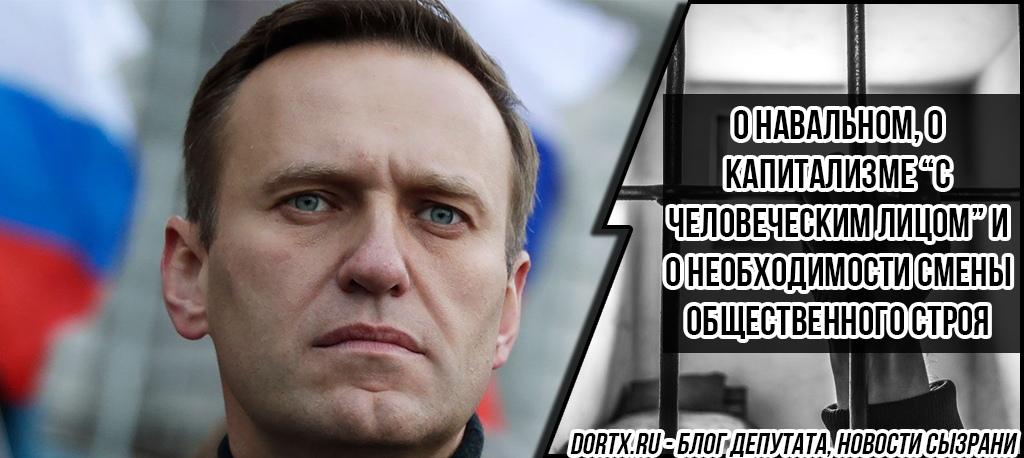 Навальный капиталист и либерал?