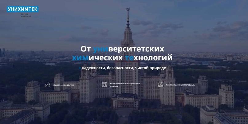 """Магистратура МГУ - УНИХИМТЕК """"Химическая технология"""""""