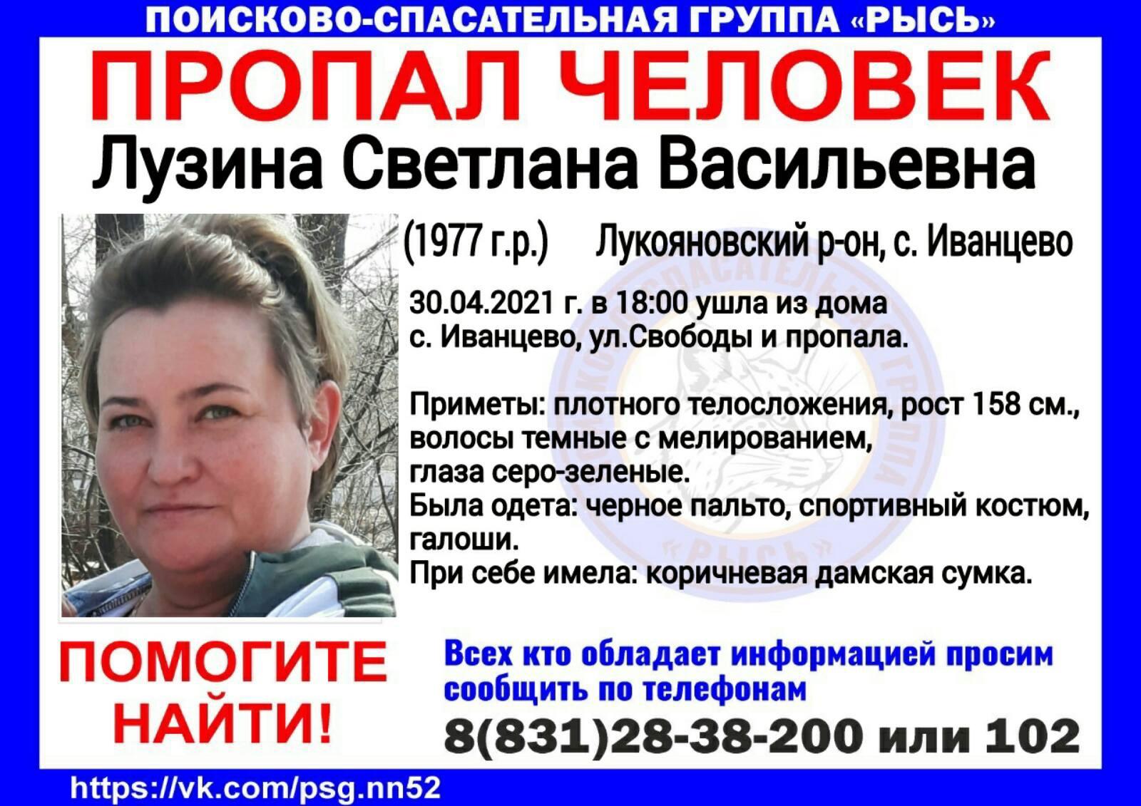 Лузина Светлана Васильевна, 1977 г.р., Лукояновский р-он, с. Иванцево