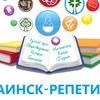 Каинск-репетит
