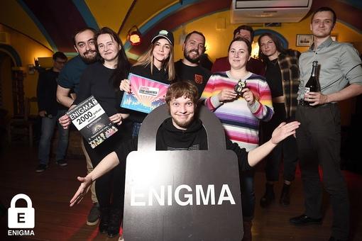 «Enigma №119, 27 апреля» фото номер 244