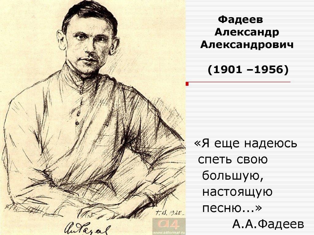 Ко дню памяти Александра Фадеева: «Пил он с людьми, далёкими от литературы»