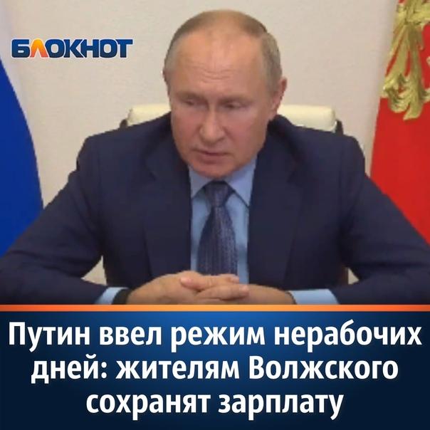 20 октября президент России Владимир Путин объявил...