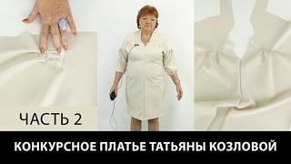 Конкурсное платье 3 Моделирование платья со стойкой и защипами Эскиз Татьяны Козловой Часть 2
