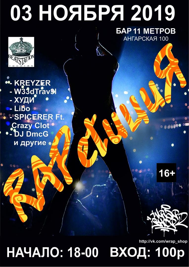 "Афиша Волгоград Hip-Hop Party ""RAPetициЯ"""