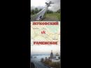 г Жуковский на Туполевском шоссе гусеницы сжирают кусты