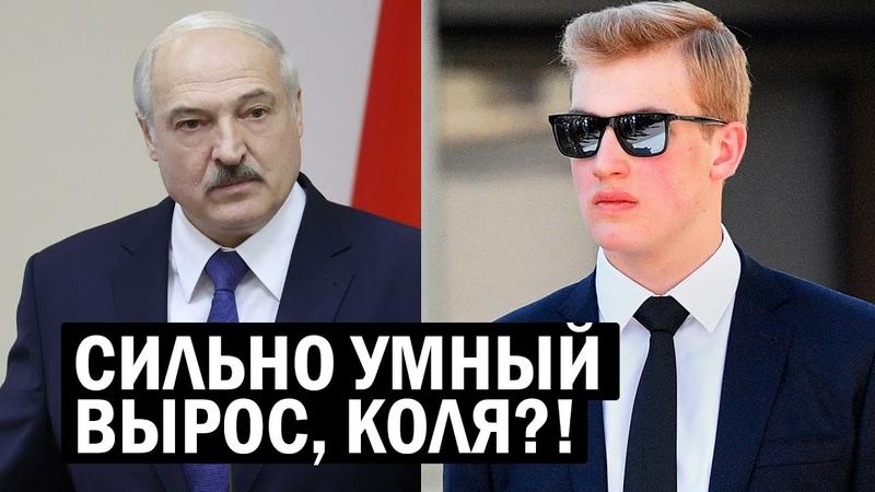 NEXTA ОТКРЫЛА ГЛАЗА БЕЛАРУСИ Коля Лукашенко ОБРЕЧЁН Батька НАТАСКАЛ сынка Новости и политика