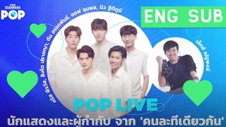 [ENG SUB] THE STANDARD POP Live - I'm Tee, Mee Too - OffGun(Tay) Cut