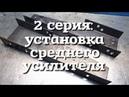 ГАЗель Усиление рамы своими руками 2 серия