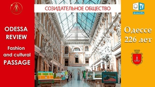 ODESSA REVIEW «Fashion and cultural Passage»