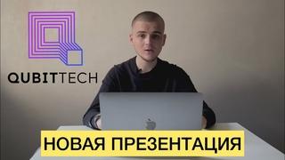 QUBITTECH НОВАЯ ПРЕЗЕНТАЦИЯ / ПОКУПКА АВТО СКИДКА 60%