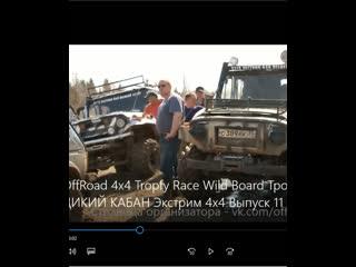 OffRoad 4x4 Tropfy Race Wild Board. Трофи гонка ДИКИЙ КАБАН Экстрим 4х4. Выпуск 11
