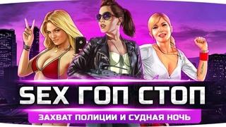 SEX ГОП-СТОП НА ТРАССЕ ● Захват Полиции и Судная Ночь ● GTA 5 RP