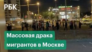 Массовая драка мигрантов в Москве, есть пострадавшие. Видео очевидцев