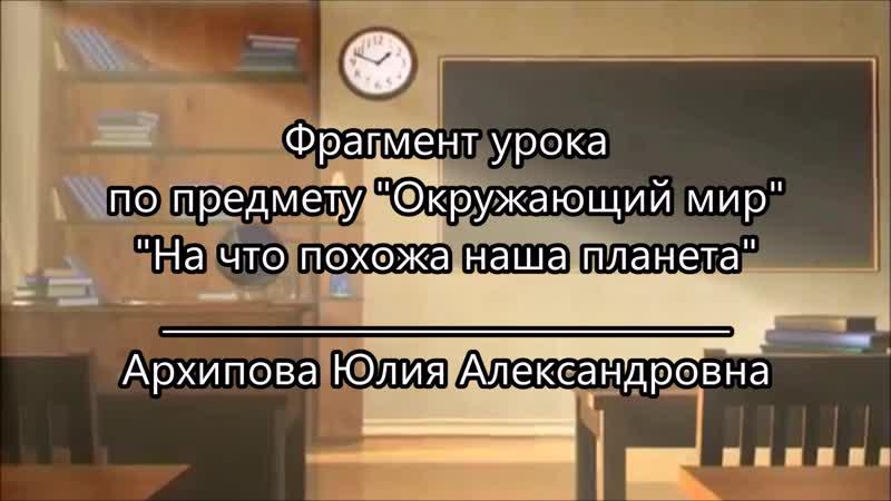 Архипова Юлия Александровна