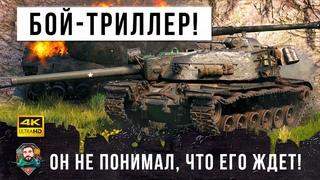 Бой-Триллер Года! T110E4 никак не ожидал, что такое произойдет с ним в этом бою World of Tanks!
