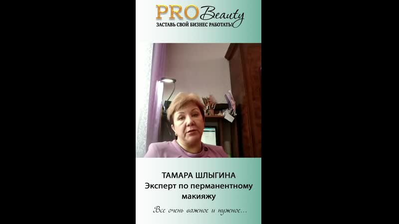 Тамара Шлыгина специалист по перманентному макияжу