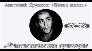 Анатолий Крупнов и «Чёрный Обелиск» -  «Фантастическая гравюра» (альбом «86 88», 1995 год.)