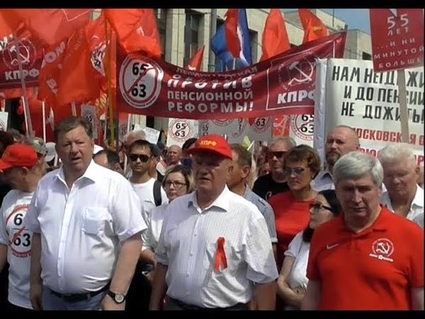 Геннадий Зюганов и Сергей Удальцов на шествии против пенсионной реформы