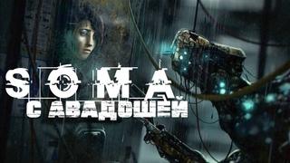 SOMA. 11 серия - Предсказуемый финал и мысли
