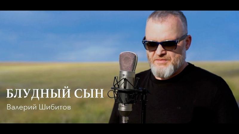 БЛУДНЫЙ СЫН Валерий Шибитов OFFICIAL VIDEO IG @shibitovmusic Apple Music Spotify