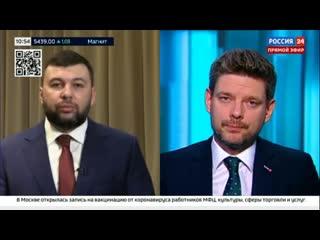 Интервью Главы ДНР Дениса Пушилина российскому телеканалу «Россия 24»,