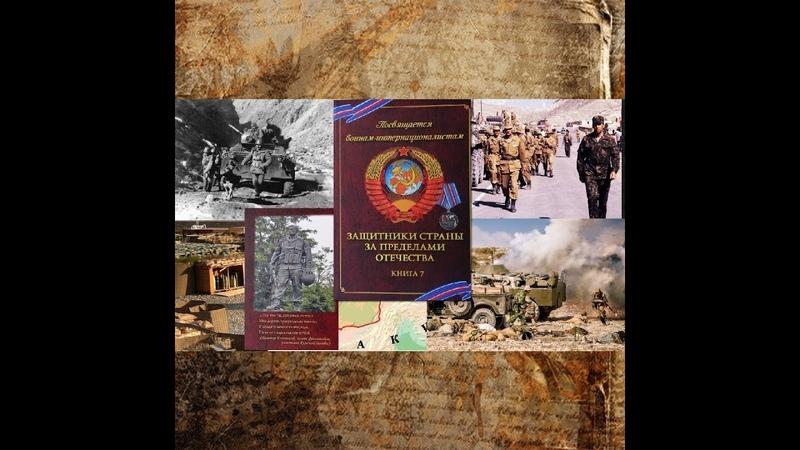 Презентация 7 ой книги Защитники страны за пределами Отечества