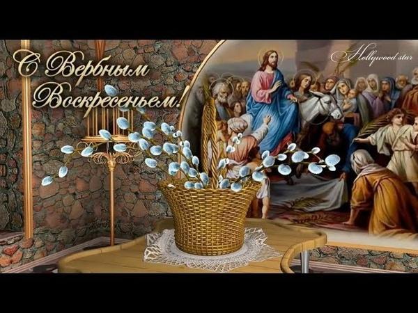 С Вербным воскресеньем Поздравление
