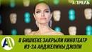 Кинотеатр в Бишкеке закрыли из за Анджелины Джоли 01 10 2019 Апрель ТВ
