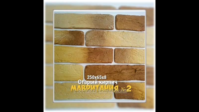 Старый кирпич Мавритания№2 гипсовый интерьерный камень