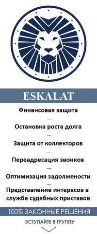 финансовая защита эскалат