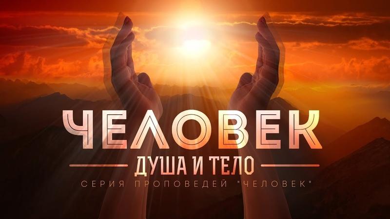 Бытие 10 Человек душа и тело Алексей Коломийцев