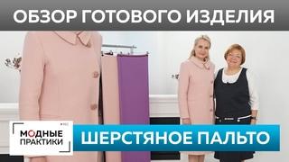 Розовое пальто из шерсти для очаровательной Татьяны. Обзор готового изделия — демисезонное пальто.