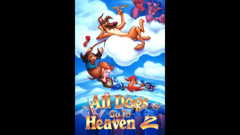 Все псы попадают в рай 2