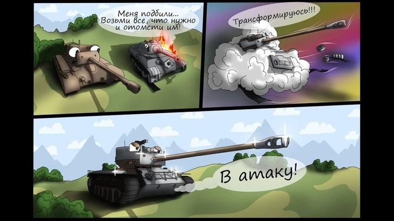 Э.Б.Н. В World of Tanks Эпизод 80 величайшая танковое противостояние
