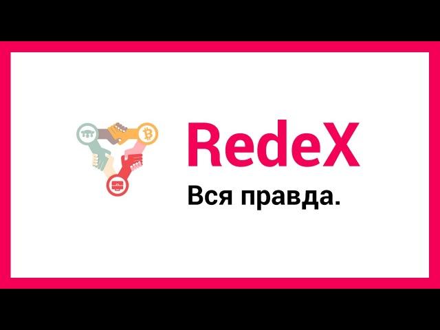 RedeX В чём обман Вся правда