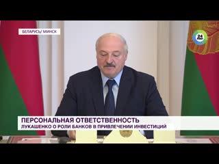Лукашенко: Каждый банкир должен персонально отвечать за инвестиции в страну