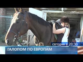 Новости Губернии (12+) анонс 7 июля