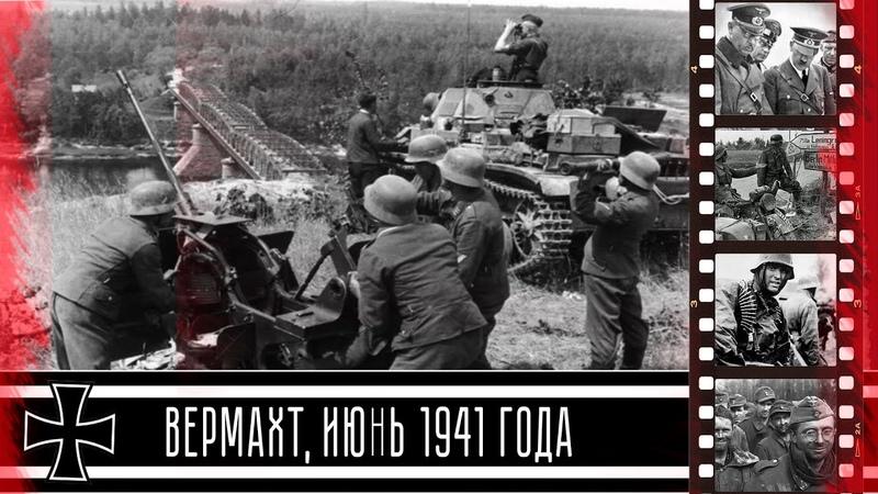 Немецкая кинохроника Вермахт в июне 1941 года German Invasion Of Russia June 1941