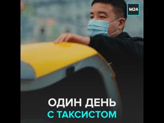 Один день с водителем такси – Москва 24