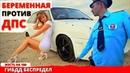 Беременная девушка против беспредела сотрудников ДПС ГИБДД