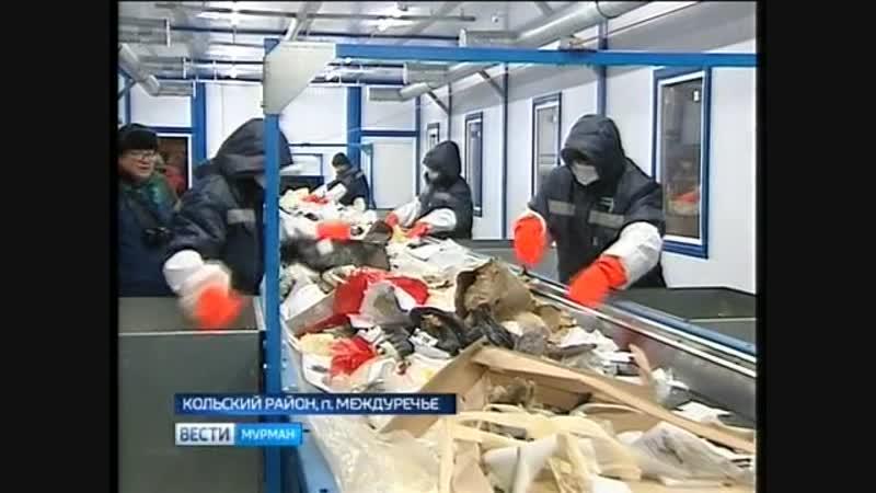 Мурманчанам за мусор придется выкладывать по 133 рубля 56 копеек