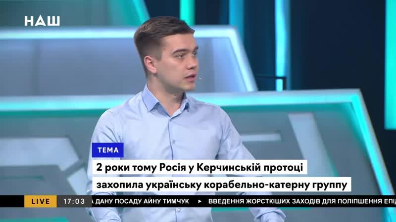 Лазарєв про моряків у полоні в Криму Порошенко має понести юридичну відповідаль