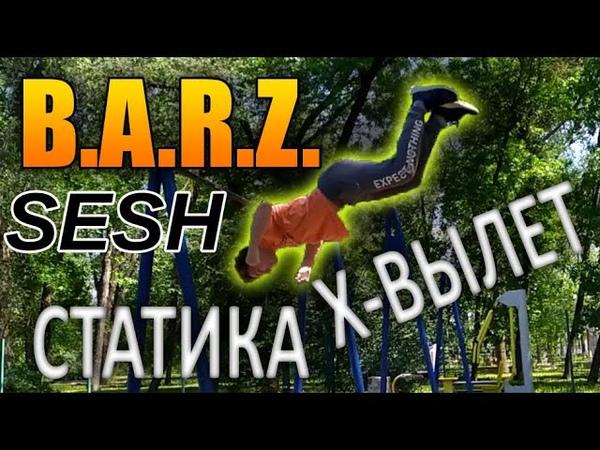 Лучшая Воркаут Игра На Вылет B A R Z с Динамическими Комбинациями Треня X вылета и статики