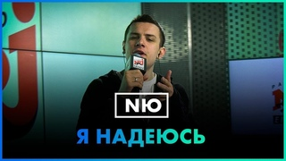 NЮ - Я Надеюсь (Live @ Радио ENERGY)