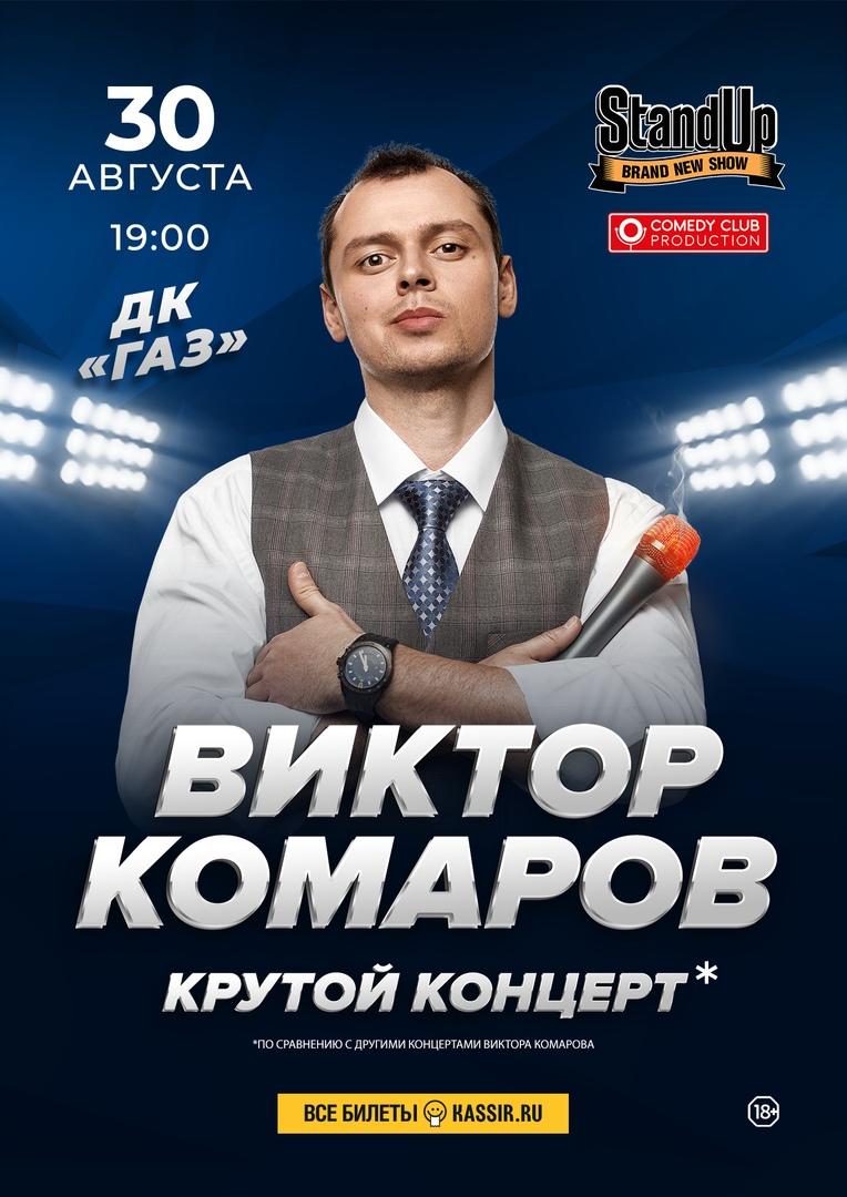 Афиша Нижний Новгород Виктор Комаров/ Нижний Новгород/ 30 АВГУСТА