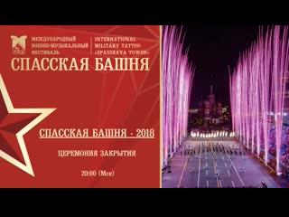 Церемония закрытия Фестиваля Спасская башня-2018